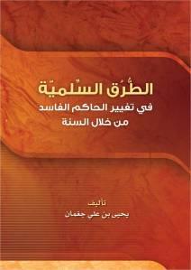 صورة الغلاف - كتاب الطرق السلمية في تغيير الحاكم الفاسد.