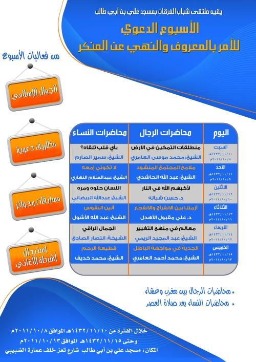 إعلان الأسبوع الدعوي بمسجد علي بن أبي طالب - (صنعاء - شارع تعز)
